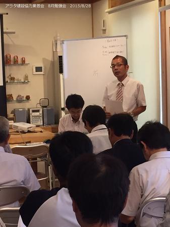8月勉強会 会長あいさつ.jpg