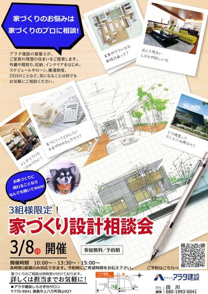 �Bチラシ 通常版設計相談会_2020-3のコピー.jpg