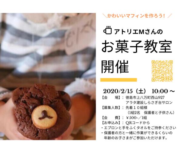 お菓子教室開催 (3).png