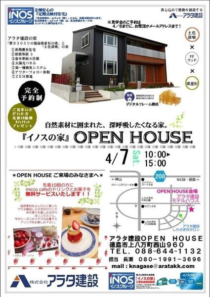 OPEN HOUSE開催