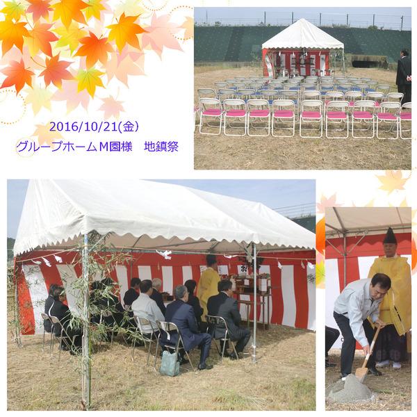 グループホームM園様地鎮祭2.jpg