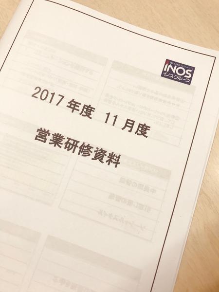 ファイル 2017-11-17 10 43 47.jpeg