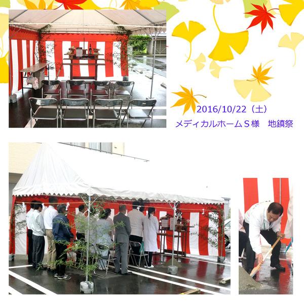 メディカルホームS様地鎮祭2.jpg