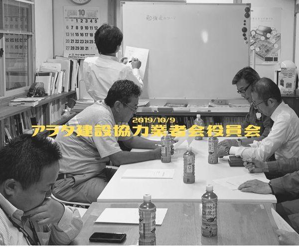 協力業者会役員会.jpg