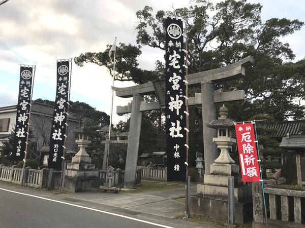 宅宮神社.jpg