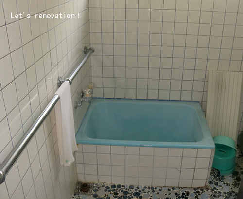 ユニバーサルデザイン浴槽へ
