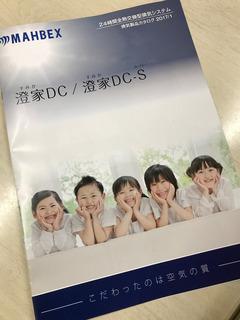 澄家カタログ