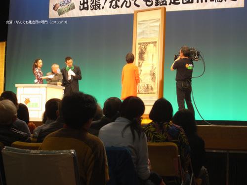 鑑定団7.jpg
