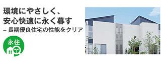 高品質高性能の木の家