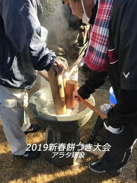 新春餅つき大会