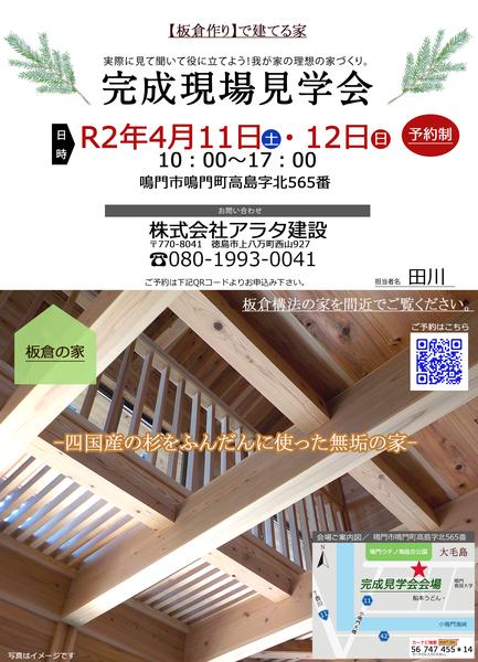 高島の家完成見学会.png