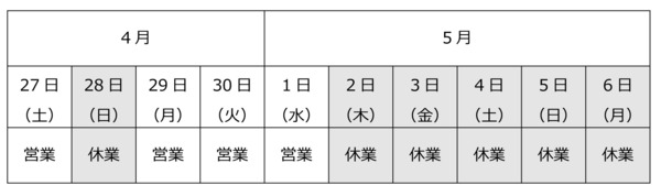 GW休業のお知らせr1.jpg
