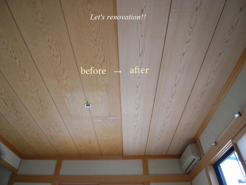Let's renovation!! 〜天井編〜