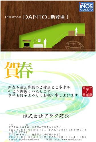 アラタ建設 2015年賀状
